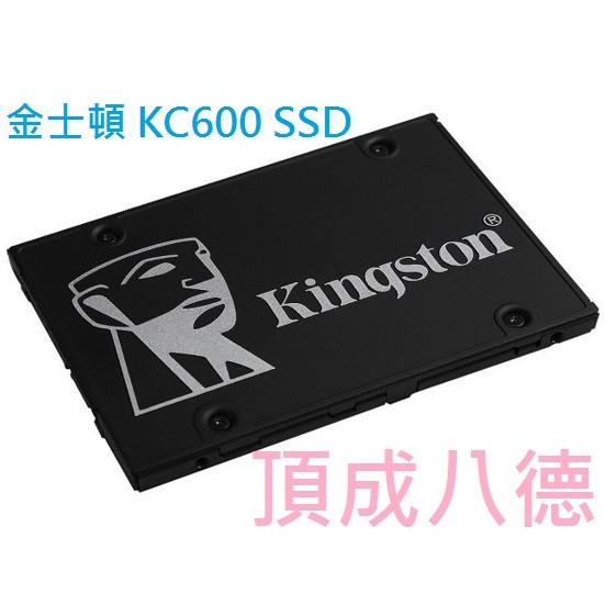 【折扣碼現折】金士頓 KC600 SSD 250G 256GB 512G 512GB 固態硬碟 SATA3 SKC600