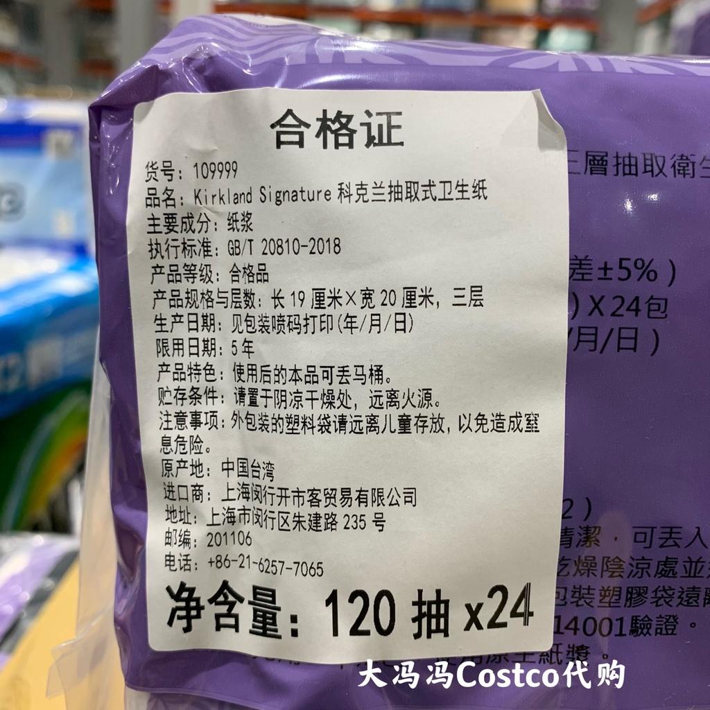現貨 上海Costco代購KIRKLAND科克蘭 抽取式三層衛生紙紙巾120張 抽紙
