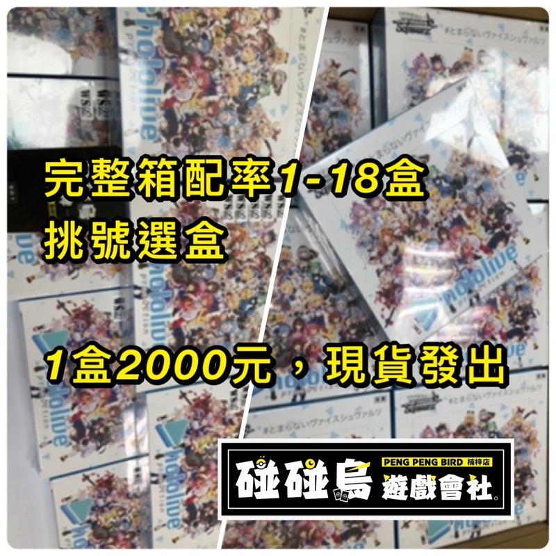 【碰碰鳥卡牌】WS預購/現貨 -Hololive補充包/Weiβ Schwarz/卡牌遊戲 11月中再版