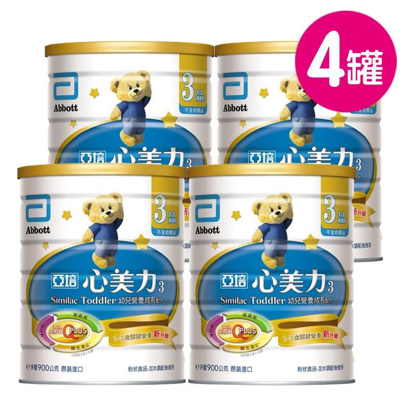 亞培 心美力3號High Q Plus(新升級) 900g/罐 4入組 可愛婦嬰