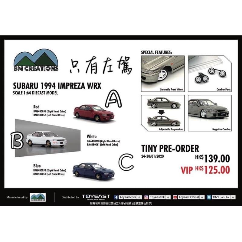 (現貨)BM Creation 1/64 Subaru 1994 Impreza WRX 合金模型車