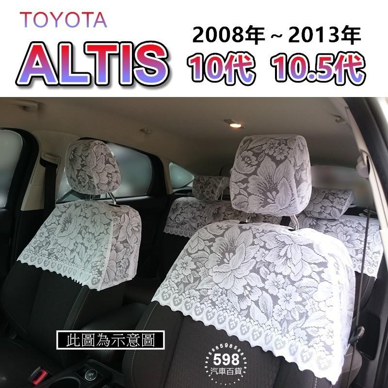 汽車蕾絲椅套 TOYOTA ALTIS 10代 10.5代 台灣製造 蕾絲椅套 椅套 altis 半套蕾絲(598)