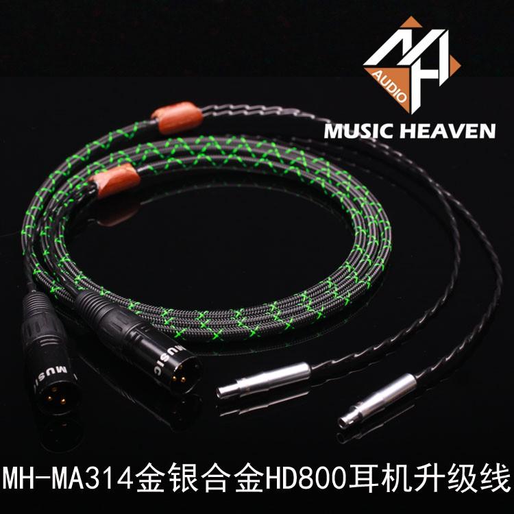原裝品質🚋🎀Music Heaven MH-MA314金銀合金HD800 HD700 HD650耳機升級線