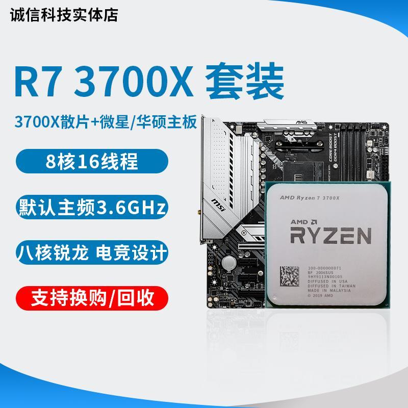 AMD R7 3700X cpu r7 3700x 3800x 3900x全新搭微星主機板cpu套裝免運