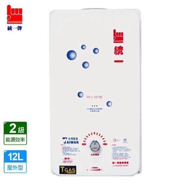 《金來買生活館》統一牌 PH-1218 公寓 屋外型熱水器 12公升