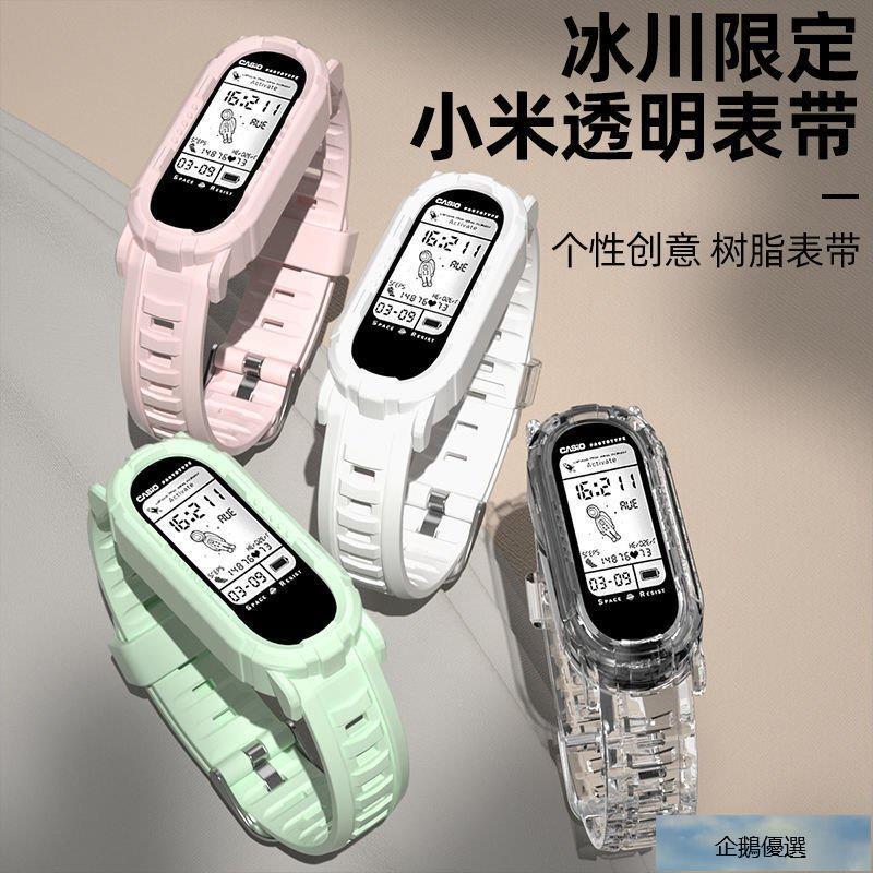 熱賣 官方適用小米手環6/5/4/3錶帶nfc腕帶tpu原裝冰川定製透明彩虹原裝 適用小米手環錶帶-企鵝優選