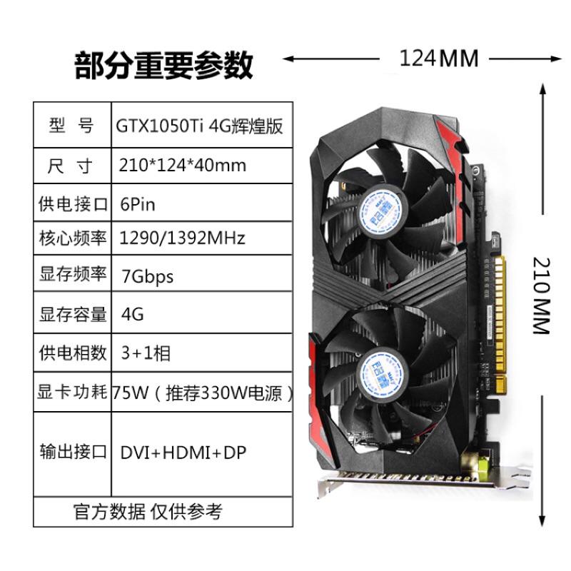 銘鑫 GTX1050TI 4GD5 輝煌版 二手
