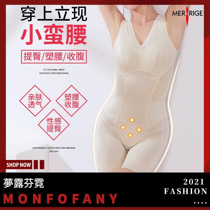 ℗❡❀美人計❀新款 美人塑身衣 一件式衣 塑身衣 自帶胸罩 後脫式 三角扣款 美體 束腹提臀 產後束腹衣 塑身內衣