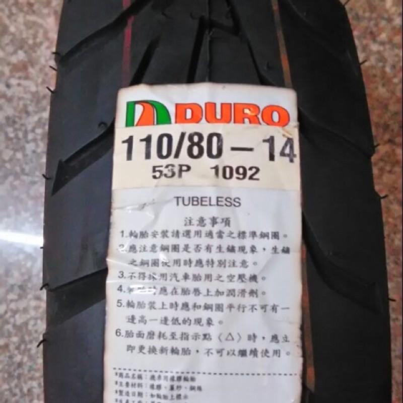 DURO 華豐輪胎 DM-1092 110/80-14