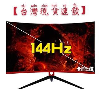 台灣保固24吋144HZ電競螢幕電腦顯示器 27吋2K曲面螢幕 液晶臺式電腦IPS顯示屏 外接筆電PS4 SWITCH 高雄市