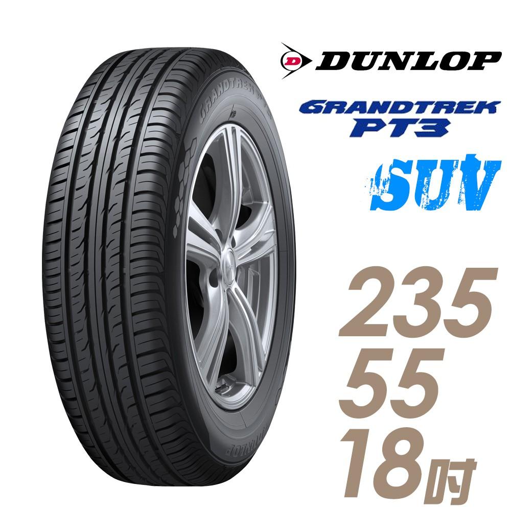 【登祿普】日本製造 GRANDTREK PT3 休旅車專用輪胎_四入組_235/55/18(PT3)