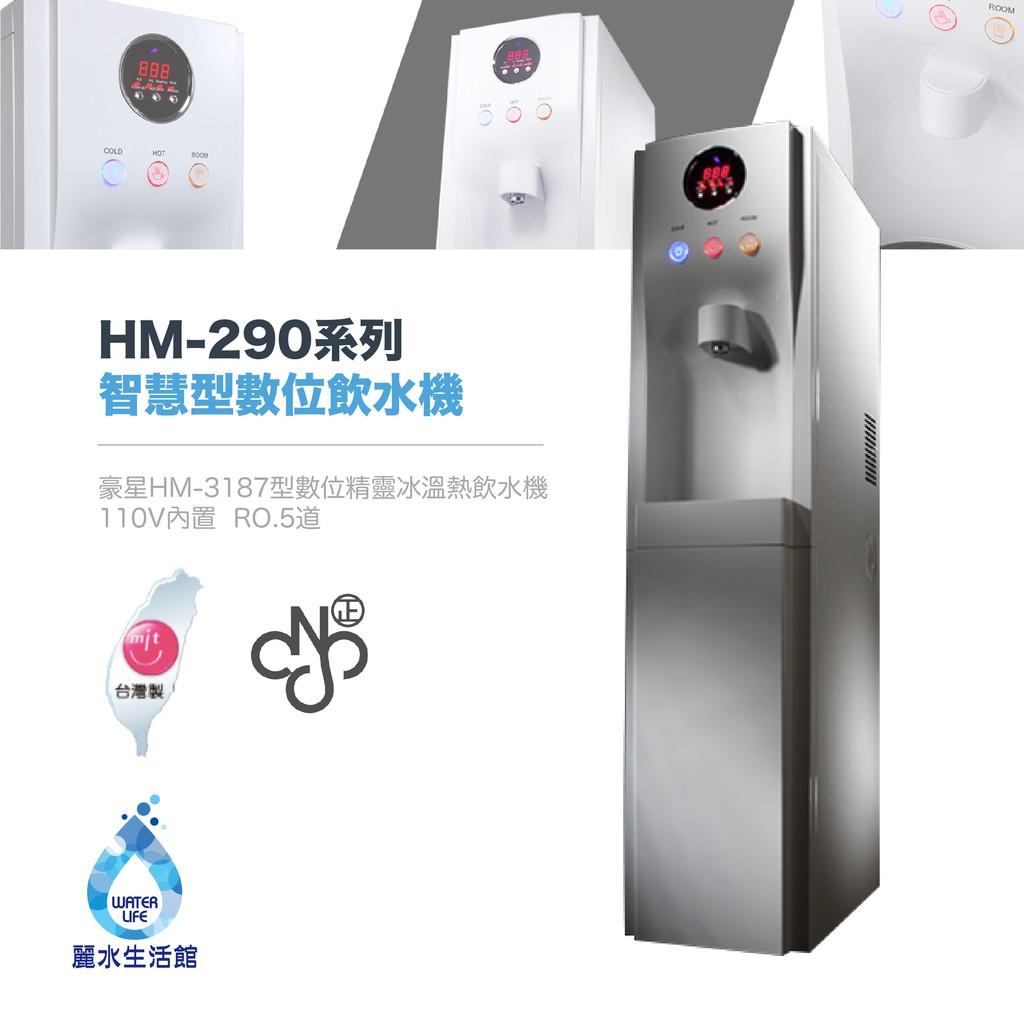 豪星HM-290 冰冷熱飲水機內置RO.5道-白落地式飲水機豪星牌HAOHSING【麗水生活館】