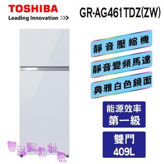 ◎電器網拍批發◎TOSHIBA 東芝 409L雙門變頻冰箱 GR-AG461TDZ(ZW) 限區配送+基本安裝 新北市