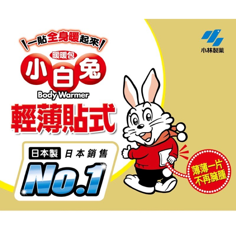 小白兔暖暖包 14H貼式 (現貨)