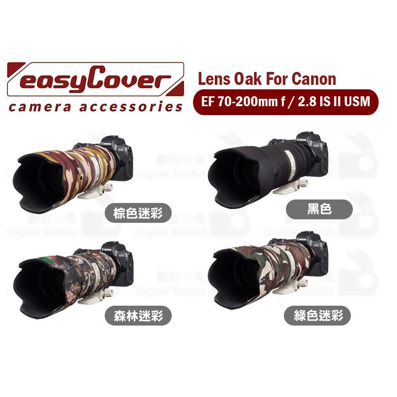 數位小兔【easyCover Lens Oak For Canon 70-200mm f2.8】大砲 鏡頭保護套 砲衣