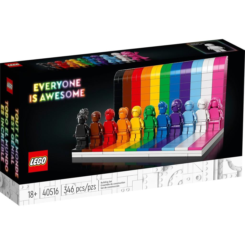 LEGO 40516 Everyone Is Awesome 彩虹 人偶 素色 素體
