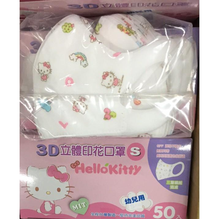 台灣製 三麗鷗HELLO KITTY 蛋黃哥 幼兒.兒童.成人卡通3D立體印花口罩*50入/盒-4 #百富生活館