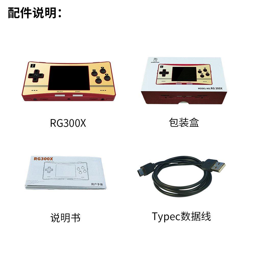 【當天發貨】跨境新品RG300X開源掌機IPS全視角3.0英寸復古懷舊迷你掌上遊戲機