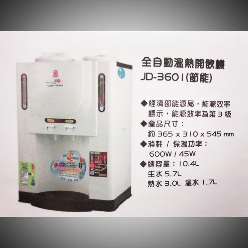 晶工牌 開飲機 飲水機 JD-3601