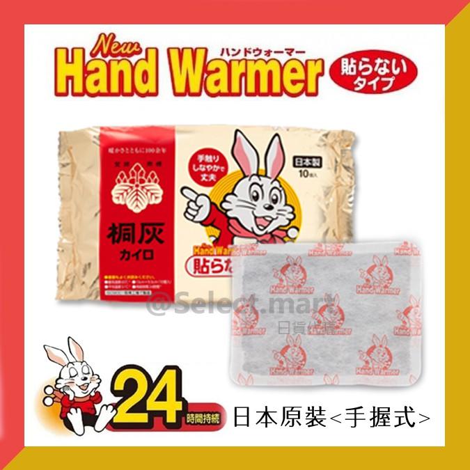 現貨秒出🔥日本製 小林 桐灰 小白兔 暖暖包 24H 長時效 10入袋裝 30入盒裝 手握式24小時 境內版