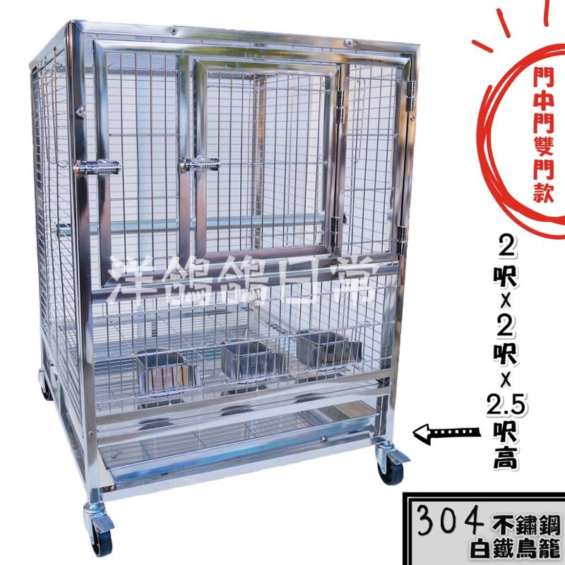 現貨《2呎四方x2.5呎高(門中門雙門款) 304不鏽鋼鳥籠》台灣製造、附輪子、不鏽鋼鳥籠、白鐵鳥籠