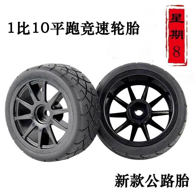 1:10 RC模型車遙控車平跑車賽車競速房車輪胎64mm田宮94123櫻花公路胎