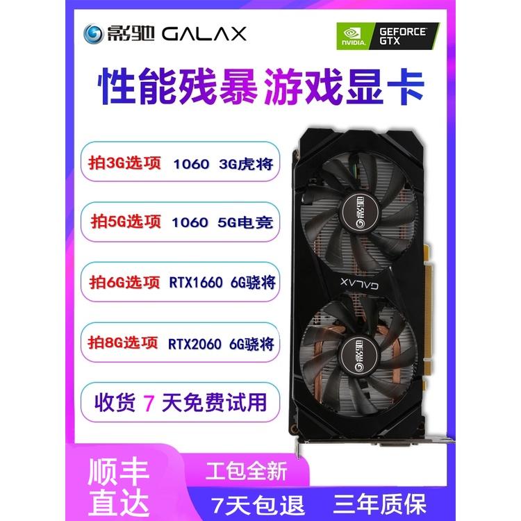 現貨 電腦顯卡 顯示卡 影馳GTX1060 1065 1660 2060 2070虎將RTX電競遊戲顯卡3g 6g 8g