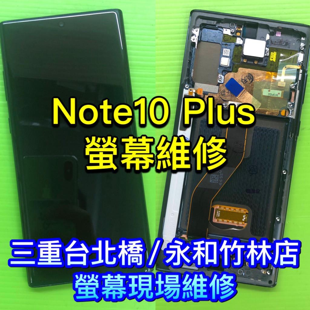 三星 Note10+螢幕 N975 液晶 總成 Note10plus螢幕