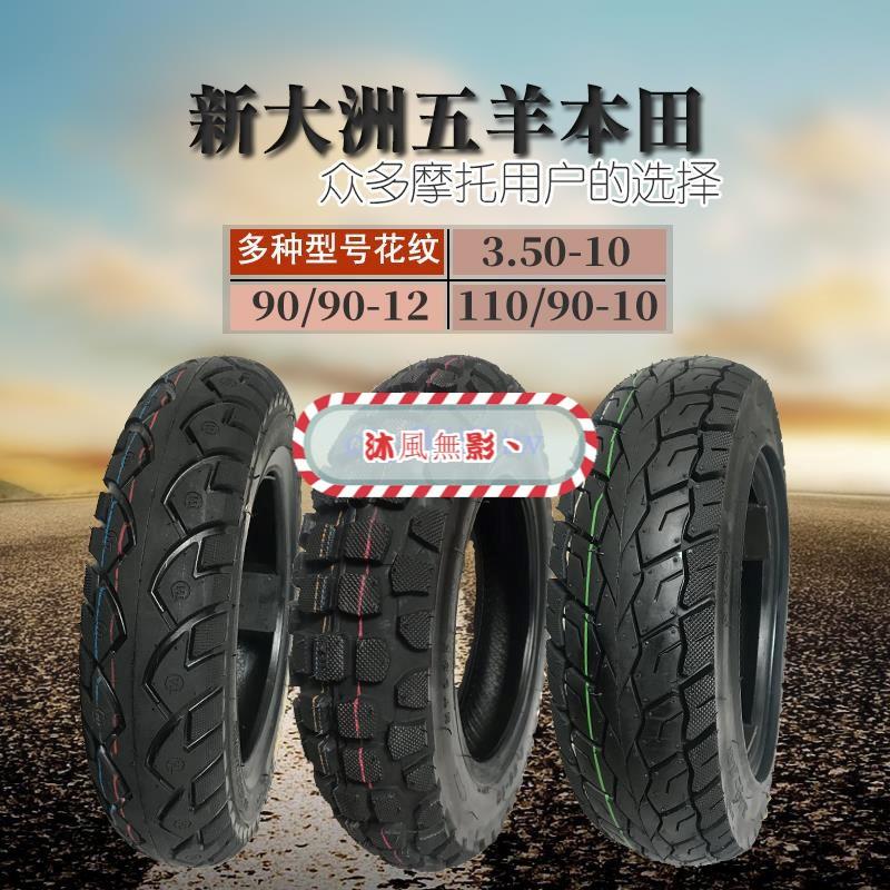 新大洲五羊3.50-10摩托車輪胎100/110/90-10電動輪胎90/90-12