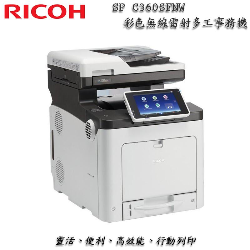 RICOH SP C360SFNW A4網路彩色雷射傳真複合機 網路 行動列印 彩色雷射 傳真