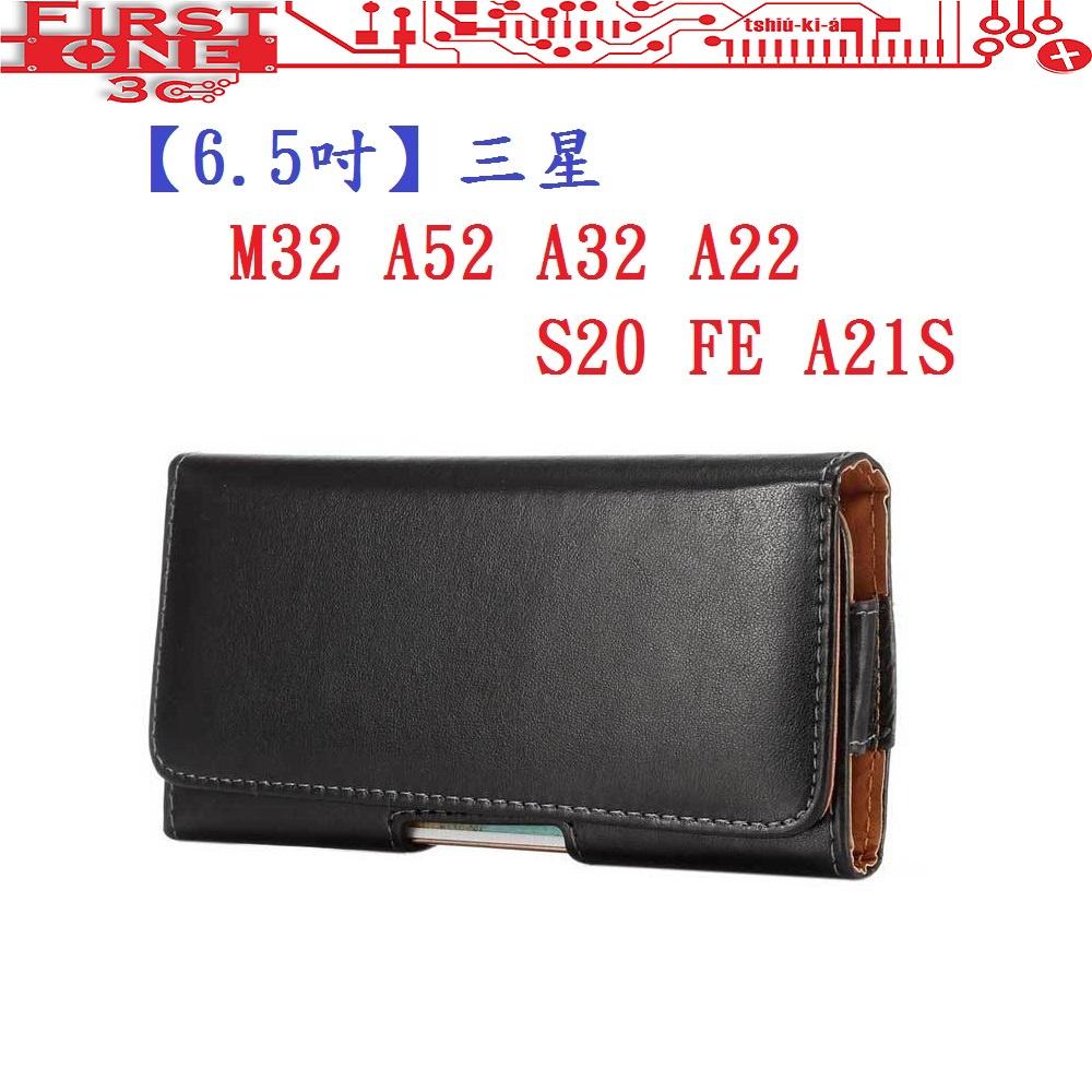 【6.5吋】三星 M32 A52 A32 A22 S20 FE A21S 羊皮紋 旋轉 夾式 橫式手機 腰掛皮套