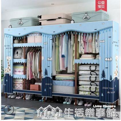 【全館免運,優惠多多】簡易布衣櫃出租房家用簡約現代非實木組裝雙人臥室衣櫥櫃子省空間【】
