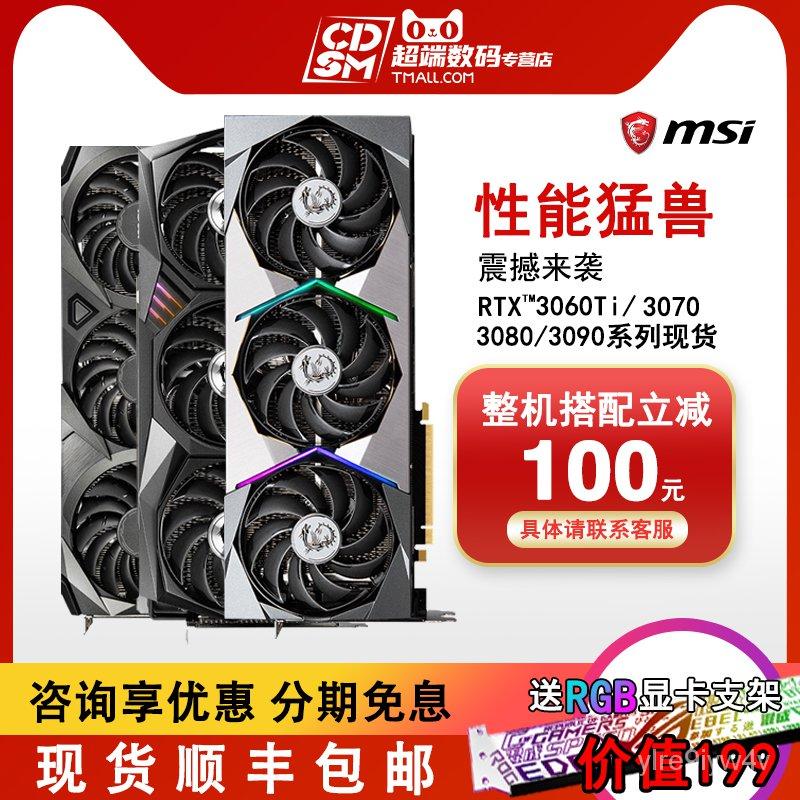 【高端顯卡】微星RTX3060/3060ti魔龍萬圖師台式主機電腦電競吃雞遊戲獨立顯卡