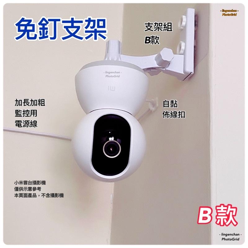 壁掛支架 監控攝影機 ❚ 支架 米家 小米 智慧攝影機雲台版 固定架 米家攝像機1080P通用攝像頭底座