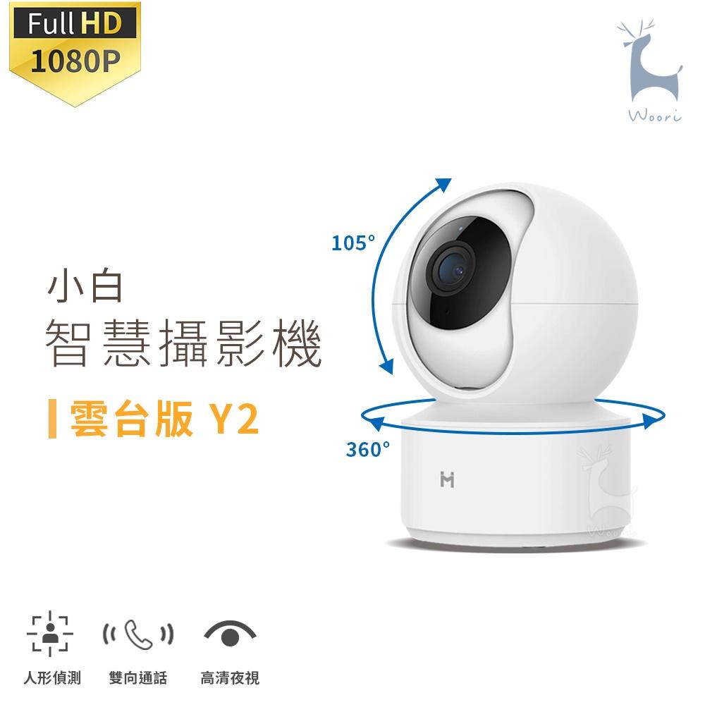 米家小白智慧攝影機 雲台版Y2高清1080P 紅外線夜視 360度雲台全景攝像機 小米智能監視器 寵物 寶寶 長輩觀看