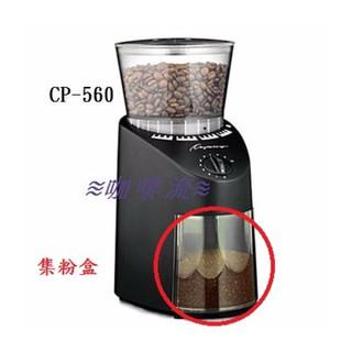 ≋咖啡流≋ 卡布蘭莎 Capresso CP-560 配件 集粉盒 新北市