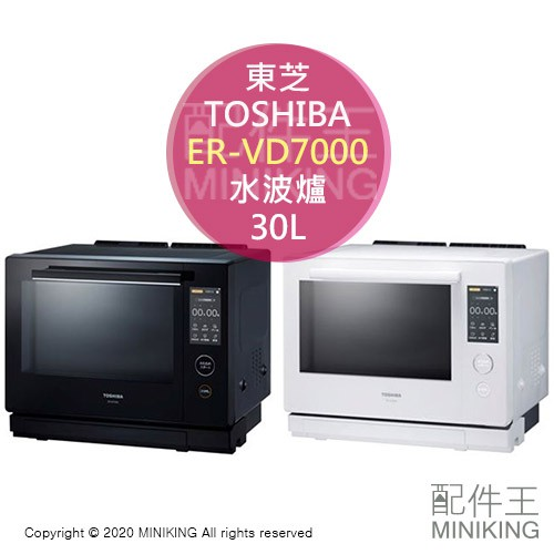 日本代購 空運 2020新款 TOSHIBA 東芝 ER-VD7000 過熱水蒸氣 水波爐 30L 石窯 蒸氣 烘烤爐