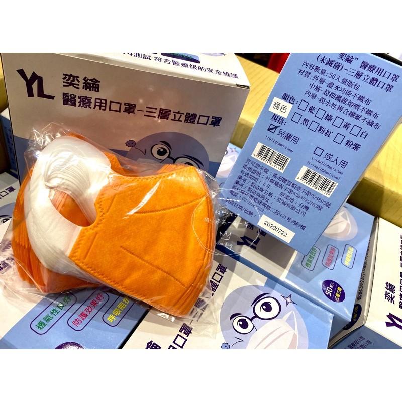 """""""奕綸""""兒童醫療用三層立體口罩(亮橘/玫瑰金)50入/盒(台灣製CNS14774兒童口罩)"""