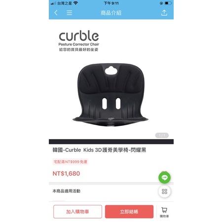 韓國 Curble 3D護脊美學椅