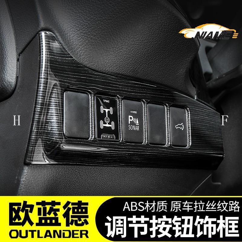 NIAME🔥台灣爆款🔥2020款三菱歐藍德outlander大燈調節按鈕框裝QC4
