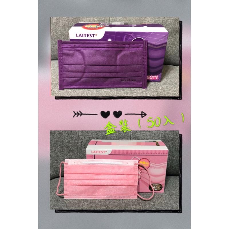 現貨~萊潔口罩~丹寧牛仔玫瑰粉-粉色耳繩、夜霓紫(盒裝50入)成人平面口罩