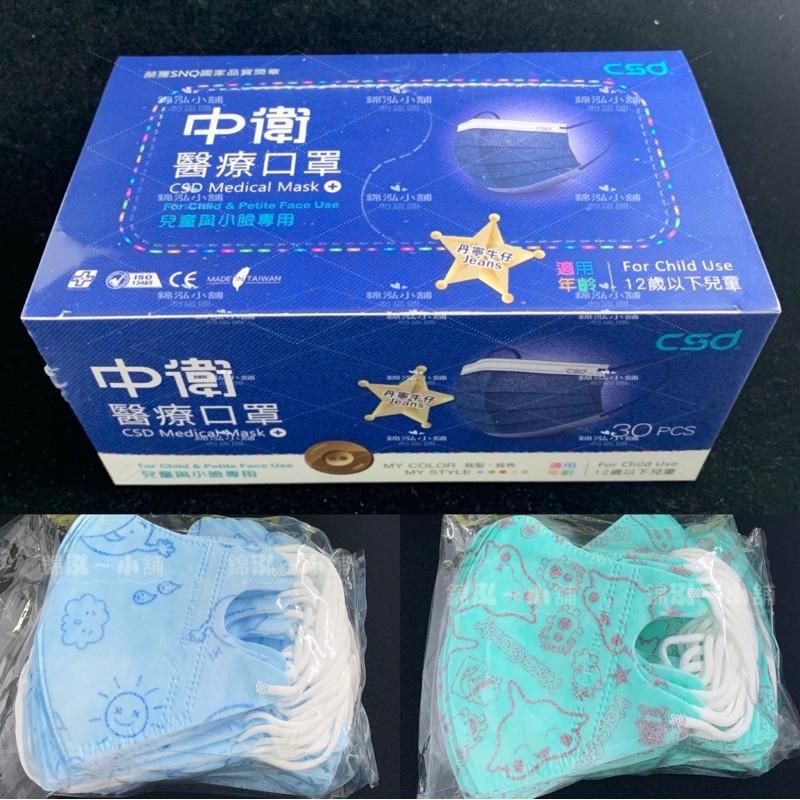 組合~BNN 3D 兒童立體口罩2盒+兒童中衛醫療口罩一盒30入