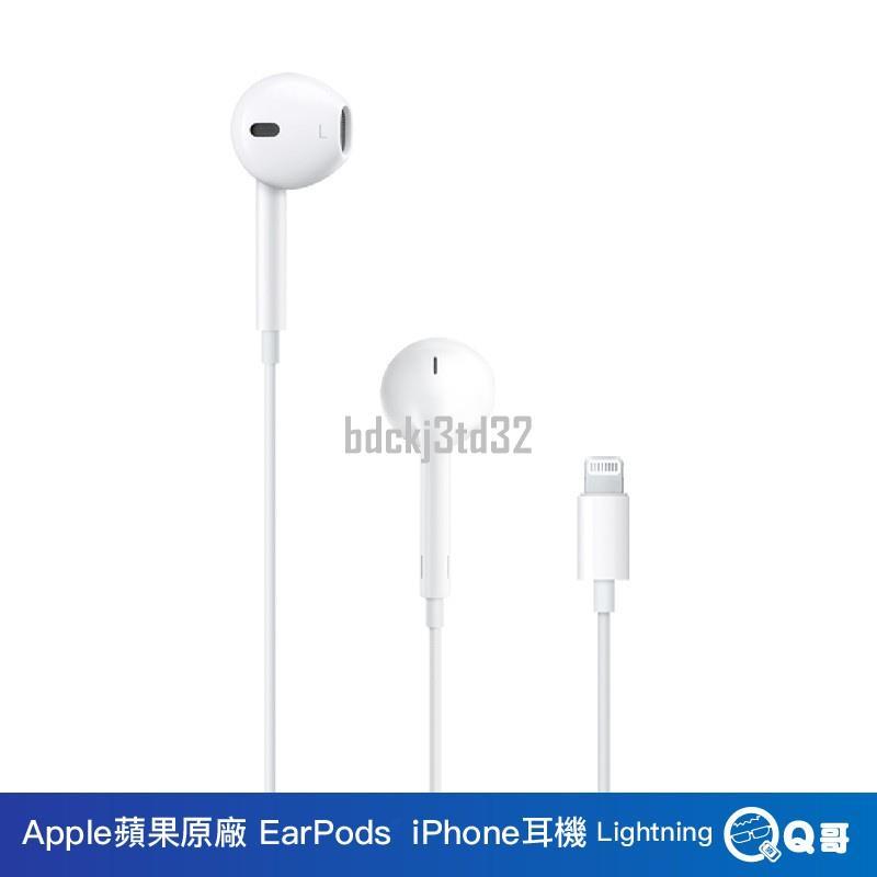 🔥🔥【現貨】Apple蘋果原廠 EarPods iPhone耳機 Lightning耳機接頭 A/雅依48