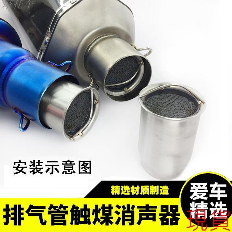 摩托車 排氣管消聲器 消音塞 排氣管回壓芯 靜音(改后聲音低沉渾厚)