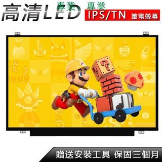 筆電螢幕 適用於華碩 宏碁 戴爾 惠普 聯想 13.3 14 15.6 17.3吋筆電螢幕液晶面板 更換 升級IPS螢幕 高雄市