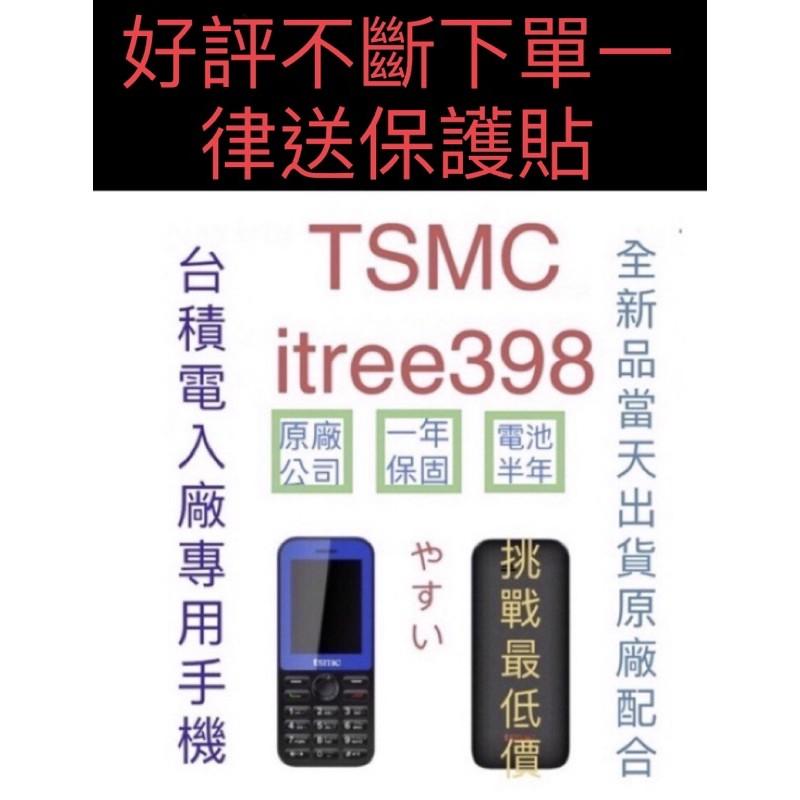 TSMC手機台積電(全新品)🆕一年保固電池半年保固