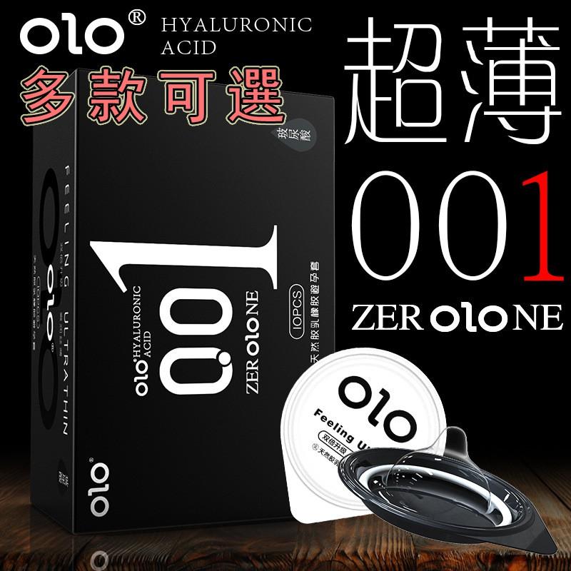 【幸福商店】OLO避孕套超薄保險套0.01十入裝 升級版 超潤滑/超薄/凸點/波點狼牙安全套 延時持久衛生套