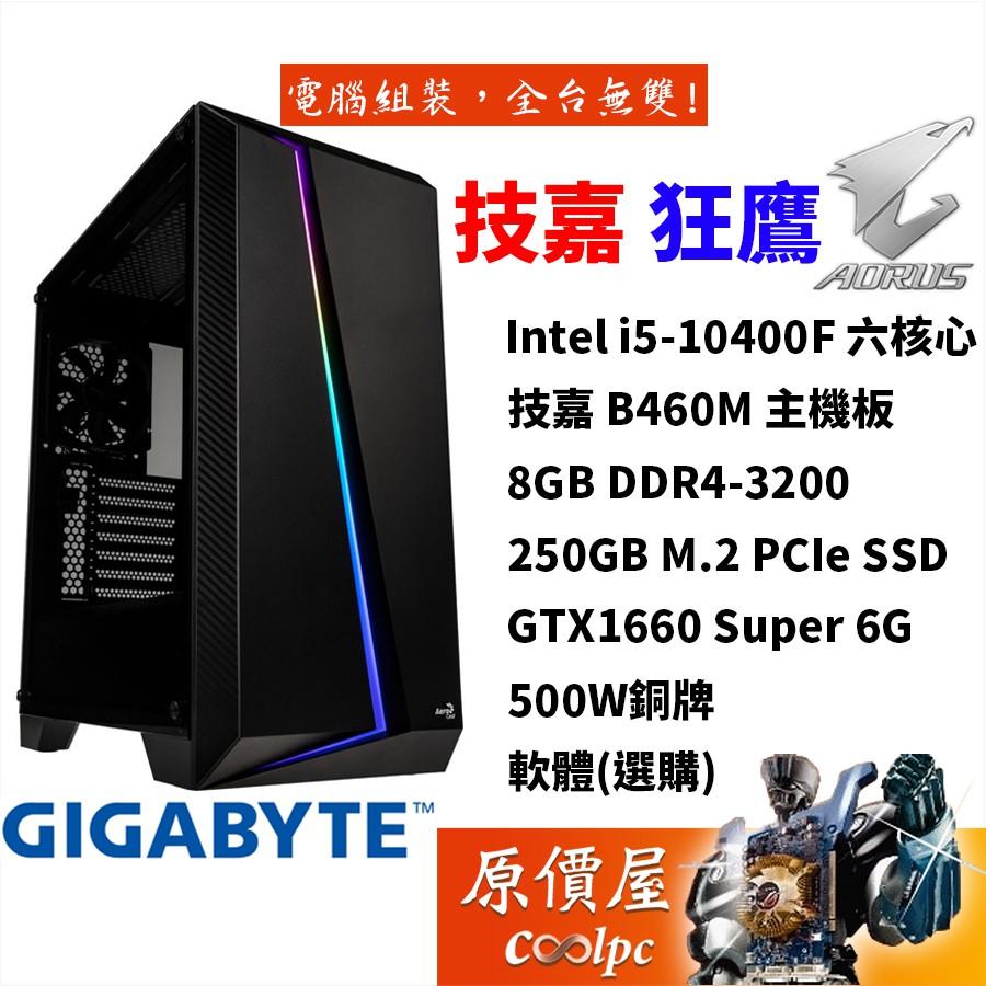 GIGABYTE技嘉 狂鷹 (I5-10400F六核心/GTX1660S/套裝電腦主機/原價屋)【加購贈】