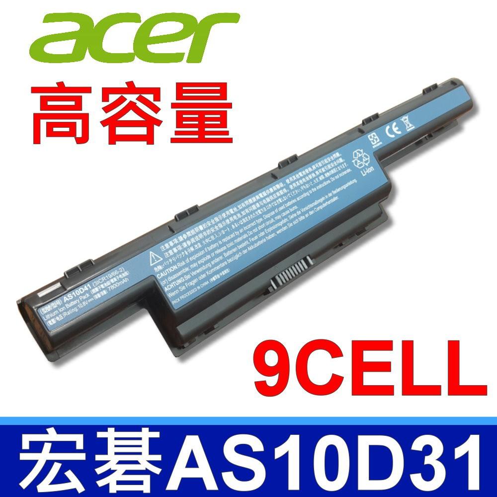 AS10D31 日系電芯 電池 5742 5742G 5742Z 5750 5750G 5750Z ACER 宏碁