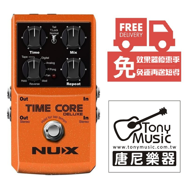 NUX TIME CORE Deluxe 吉他 Bass Delay 延遲 效果器[唐尼樂器]